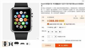 Apple Watch taroccato gia in vendita i primi esemplari 1 300x169 - Apple Watch taroccato: già in vendita i primi esemplari