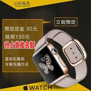 Apple Watch taroccato gia in vendita i primi esemplari1 300x300 - Apple Watch taroccato: già in vendita i primi esemplari