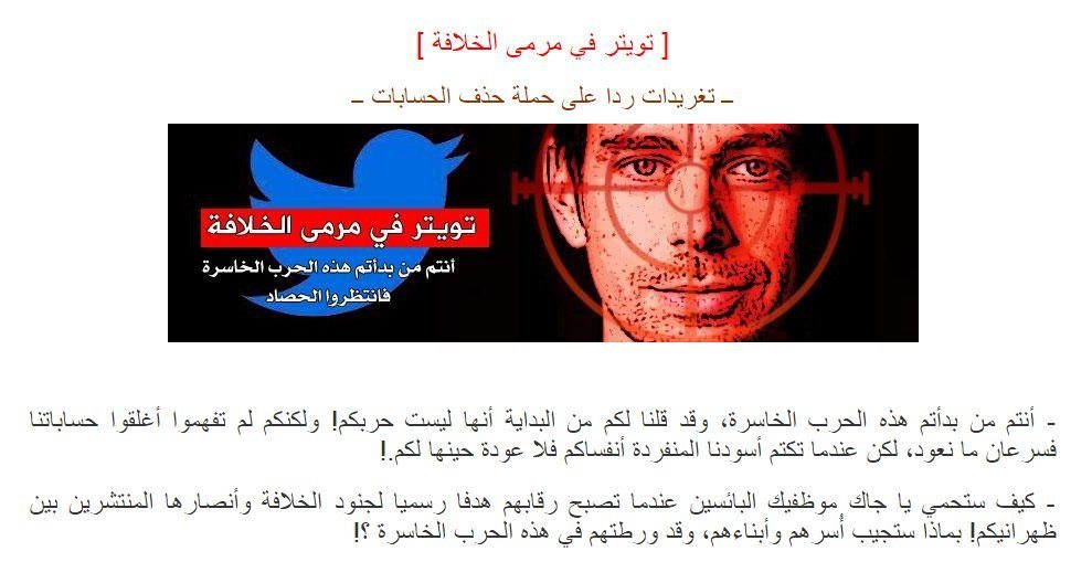 Isis Minaccia Twitter - Isis minaccia Twitter: nel mirino Jack Dorsey e i suoi dipendenti