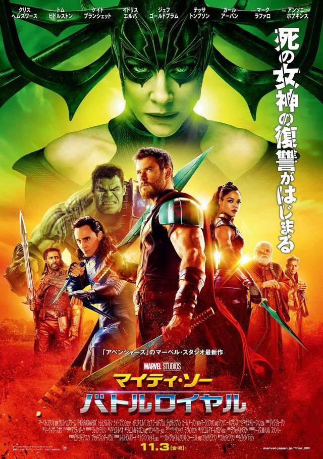 Thor Ragnarok Poster Giappone mid - Nuovo poster per Thor: Ragnarok, la prossima avventura del Dio del Tuono!