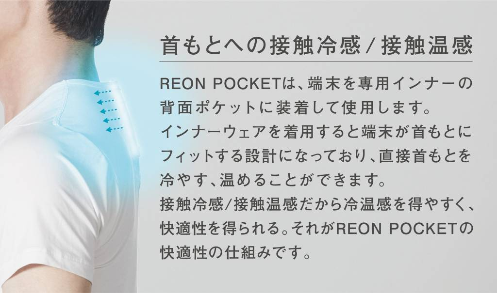 reon2 1024x605 - Reon Pocket. Il condizionatore che pesa 85 grammi e sta nella T-shirt