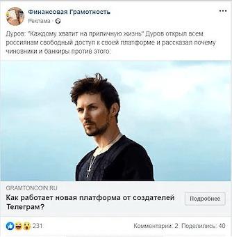 facebook russo ha colpito con falsi annunci di token telegram usando la faccia di pavel durov the next web - Le truffe russe su Facebook con i falsi annunci di token Telegram che usano la faccia di Pavel Durov