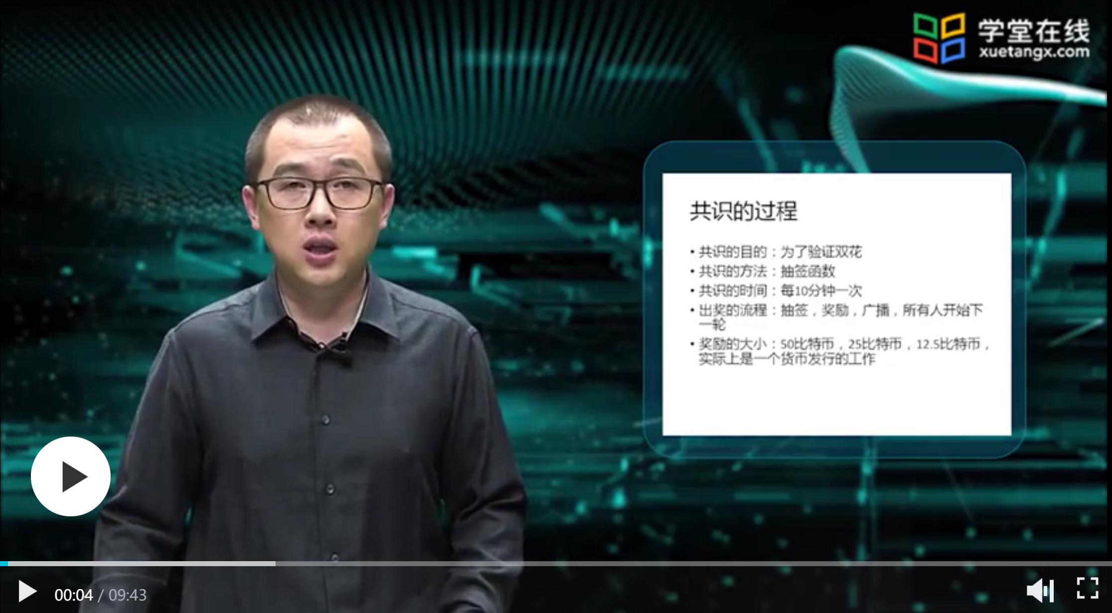 china now censors anti blockchain sentiment educa il pubblico su bitcoin bitcoin news 1 - La app cinese che educa alla Blockchain nasconde una insidia