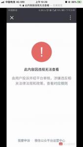 china now censors anti blockchain sentiment educa il pubblico su bitcoin bitcoin news - La app cinese che educa alla Blockchain nasconde una insidia